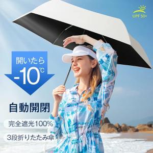 日傘 折りたたみ傘 自動開閉 8本骨 傘 UVカット99.9% 紫外線対策 UVケア UPF50 + 晴雨兼用 高温対策 遮光 遮熱 耐風 軽量 収納ポーチ付き(B1ZDRSHi)|wingchokuei
