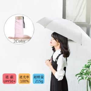 【アイテム詳細】 商品名:超軽量折り畳み日傘 カラー:ホワイト、ピンク 【仕様】 重さ215g 素材...
