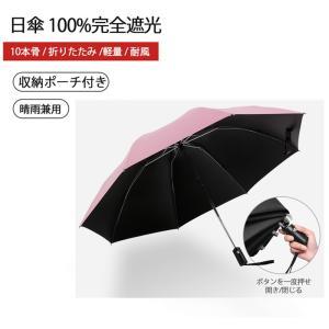 日傘 UVカット 自動開閉 折りたたみ傘 99.9%遮光 逆さま傘 完全遮光 軽量 8本骨 ワンタッチ シンプル 折れにくい 濡れない 晴雨兼用 収納ポーチ付き(B1SSFXYSF)|wingchokuei