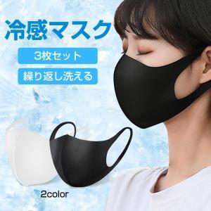 マスク 夏用マスク 冷感マスク 3枚入り 黒 3D立体構造 吸水速乾 日焼け防止 99%UVカット 花粉対策 柔らかい 軽量 ポリウレタン 繰り返し使える(B1LGKZ3He)|wingchokuei