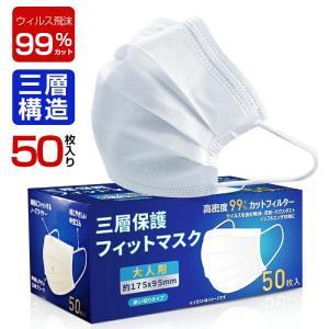 立体型 マスク 100枚 3層構造 ますく フェイスマスク ウイルス飛沫対策 PM2.5対応 ふつうサイズ 不織布マスク 99%カット花粉 防塵 男女兼用(mask50LaLT2P)|wingchokuei