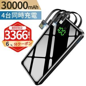 モバイルバッテリー 30000mAh 大容量 軽量 LEDライト 急速充電器 Max2.1A USB充電器 スマホ 電池 バッテリー 携帯充電器 持ち運び 防災グッズ (P1DX3WHe)|wingchokuei