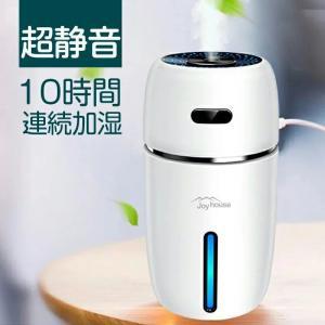 加湿器 ミニ加湿器 卓上加湿器 車載加湿器 コードレス 角度調整可能 260ml 静音 7色LEDライト コンパクト 超音波式【ポイント10倍】(B1D20JSB)|wingchokuei