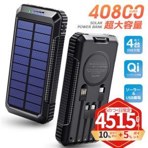 モバイルバッテリー 大容量 40800mAh 父の日 ソーラー充電 ケーブル内蔵 4台同時充電 ワイヤレス充電 急速充電 PD 18W 高速充電 停電 防災グッズ(P1V18TYNHe)の画像