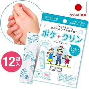 ポケクリン ハンドジェル 12包入り 1個セット ジェル 携帯用 個包装 アルコール 洗浄 手 手指 ジェル(xdzl01)|wingchokuei