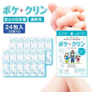 ポケクリン ハンドジェル 24包入り 2セット【12包x2】ジェル 携帯用 個包装 アルコール 洗浄 ジェル(xdzl02)|wingchokuei