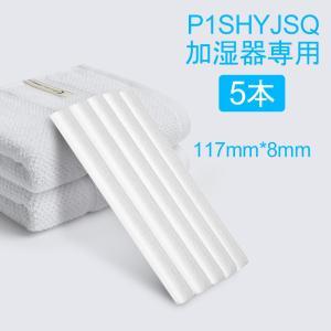 小i加湿器専用交換給水芯5本(P1SHYJSQMB)|wingchokuei