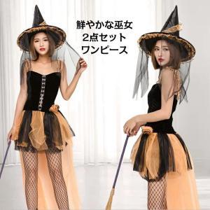 2点セット 魔女ワンピース ハロウィン仮装 ウィッチ 衣装 ガール レディース 魔法帽子 かわいい ...