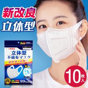 マスク 50枚入 3層構造 飛沫99%カット 使い捨てマスク 不織布マスク PM2.5 防水 レギュラーサイズ 男女兼用 花粉対策(B1YCXKZ50B)|wingchokuei
