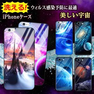 洗える! iPhoneケース 11pro X XS XR 高い耐衝撃性 H9 耐摩耗 クール 美しい宇宙 絵柄6種 アイフォン スマホケース wingheart