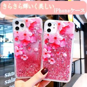 キラキラ輝く ラメ入り 洗える! iPhoneケース 11pro X XS XR ピンク 花 おしゃれ 美しい アイフォン スマホケース カバー wingheart