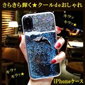 キラキラ輝く ラメ入り くじら 2種 洗える iPhoneケース 11pro X XS XR クール おしゃれ スマホケース wingheart