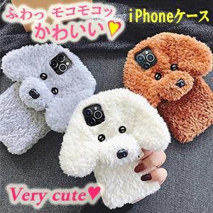 ぬいぐるみ プードル とってもキュートな iPhoneケース 11pro X XS XR 3色 茶 白 グレー アイフォン スマホケース カバー wingheart