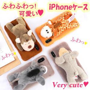 ぬいぐるみ 動物 4種 とってもキュートな iPhoneケース 11pro X XS XR かわいい  猿 きりん ロバ 羊 アイフォン スマホケース カバー wingheart