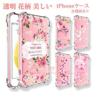 透明 美しい花 & 鳥 iPhoneケース 11pro X XS XR エレガント お洒落 柔らかい アイフォン スマホケース wingheart