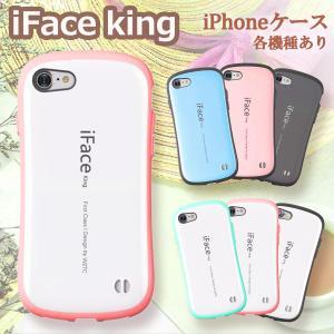 iFace king iPhoneケース SE 11pro X XS 6/7/8 Plus 高耐衝撃性 高品質 オシャレ かわいい スマホケース wingheart