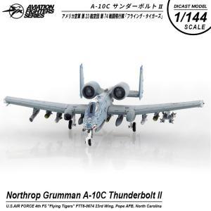 S14(エスワンフォー) Aviation Fighters Series 1/144 ノースロップ...
