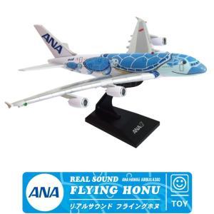リアルサウンド  フライングホヌ ANA HAWAii FLYING HONU A380 1号機 全日空 フライングホヌ 空飛ぶウミガメ エアライン 航空 おもちゃ TOY goods アイテム
