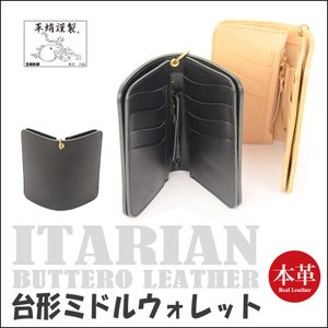 革蛸 台形 ミドルウォレット イタリアンレザー ブッテーロ 財布|winglide
