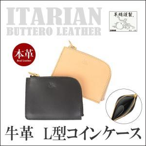 革 革蛸 L型コインケース 小銭入れ イタリアンレザー ブッテーロ|winglide