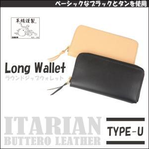 革蛸 TYPE-U ラウンドジップ ロングウォレット ベーシック 財布|winglide