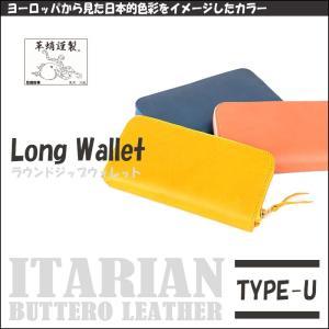 革蛸 TYPE-U ラウンドジップ ロングウォレット ブッテーロ 財布|winglide