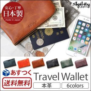 財布 メンズ 長財布 革 日本製 AGILITY トラベルウォレット|winglide