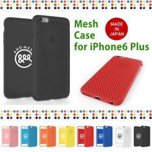 iPhone6s Plus / iPhone6 Plus 日本製 エラストマー ケース 『AndMesh MESH CASE』 カバー ソフトケース スマホケース スマホカバー winglide