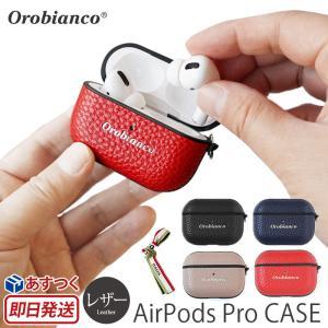 【 Orobianco正規販売店 】 Airpods pro ケース エアーポッズ プロ カバーオロ...