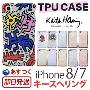 iPhone8 カバー / iPhone7 キースへリング ...