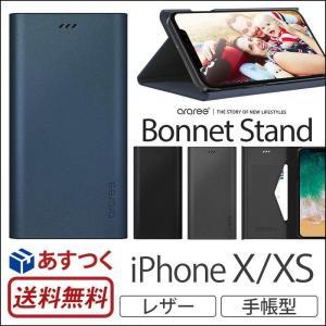 iPhoneX ケース 手帳型 レザー iPhone X カバー 手帳  araree Bonnet Diary アイフォンX 手帳型ケース 高級|winglide