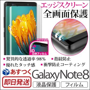 Galaxy Note8 フィルム 全画面 ギャラクシーノート8 保護フィルム araree 全画面保護フィルム PURE for GalaxyNote8 保護シート|winglide