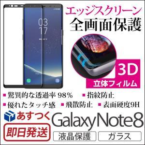 Galaxy Note8 ガラスフィルム 全画面 フィルム ギャラクシーノート8 保護フィルム araree Core Platinum 強化ガラスフィルム for GalaxyNote8 保護シート|winglide