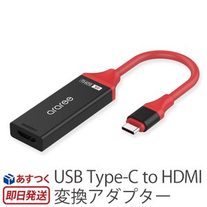 HDMI 変換ケーブル araree USB Type-C to HDMI 変換アダプター MacB...