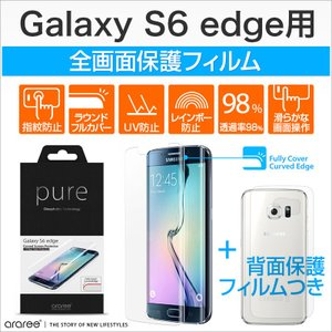 Galaxy S6 edge 「docomo SC-04G / au SCV31」 液晶画面保護フィルム 『araree 全画面保護フィルム Pure AR6204GS6E』 液晶保護 フィルム 保護フィルム シール|winglide