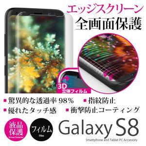 Galaxy S8 フィルム 全画面保護フィルム PURE GalaxyS8 カバー|winglide