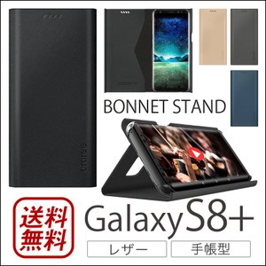 Galaxy S8+ カバー 手帳型 レザー BONNET STAND ギャラクシーS8+|winglide