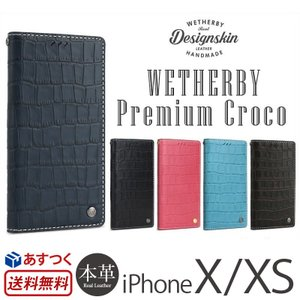iPhoneX ケース 手帳型 本革 レザー iPhone X カバー 手帳  WETHERBY PREMIUM CROCO アイフォンX 手帳型ケース 高級|winglide