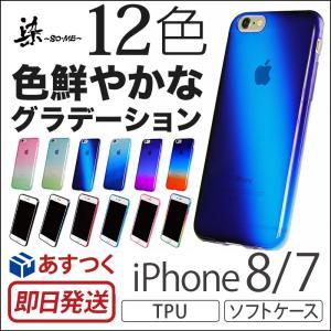 iPhone8 カバー / iPhone7 TPU ソフトケ...