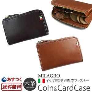 コインケース 革 Milagro L字ファスナー コイン & カードケース|winglide
