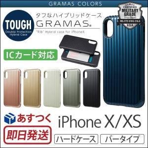 iPhoneX ケース ハードケース iPhone X カバー GRAMAS COLORS Rib Hybrid Case CHC50317 アイフォンX|winglide