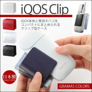 アイコス ケース iQOS GRAMAS COLORS CIG Clip クリップ 専用 ホルダー|winglide