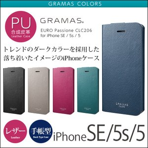 iPhone SE / iPhone5s / iPhone5 手帳型 レザー ケース GRAMAS COLORS Leather Case EURO Passione CLC206 アイフォンSE アイフォン5s アイフォン5 手帳 カバー winglide