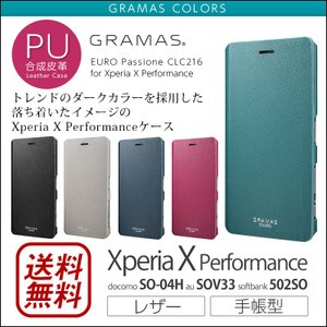 Xperia X Performance 手帳型ケース レザー GRAMAS COLORS Leather Case EURO Passione CLC216 XperiaX Performance エクスペリアxパフォーマンス カバー 手帳|winglide
