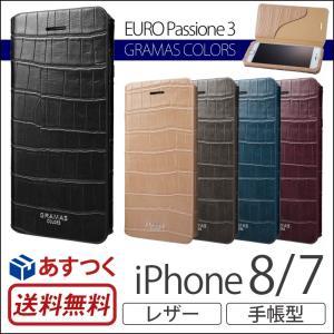 iPhone8 カバー / iPhone7 ケース 手帳型 レザー グラマス GRAMAS Leat...