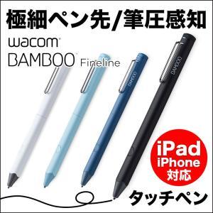タッチペン スタイラスペン Wacom ワコム BambooFineline CS610C|winglide