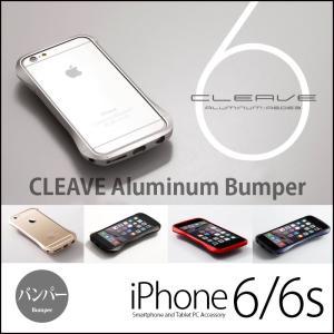 iPhone6s / iPhone6 アルミバンパー Deff CLEAVE Aluminum Bumper DCB-IP60A6 iPhone6sケース アイホン6sケース アルミ バンパー フレーム winglide