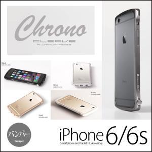 iPhone6s / iPhone6 アルミバンパー Deff CLEAVE Aluminum Bumper Chrono DCB-IP61A6 iPhone6sケース アイホン6sケース アルミ フレーム winglide