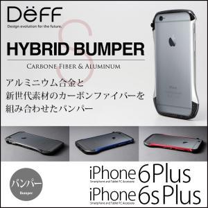 『送料無料』 iPhone6s Plus / iPhone6 Plus アルミバンパー 『Deff CLEAVE Hybrid Bumper for iPhone6s Plus/ iPhone6 Plus』 iPhone6sケース アイホン6s winglide