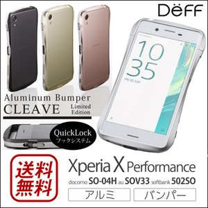 Xperia X Performance バンパー アルミ SO-04H SOV33 502SO Deff CLEAVE LIMITED Aluminum Bumper for XperiaX Performance エクスペリアxパフォーマンス 人気|winglide